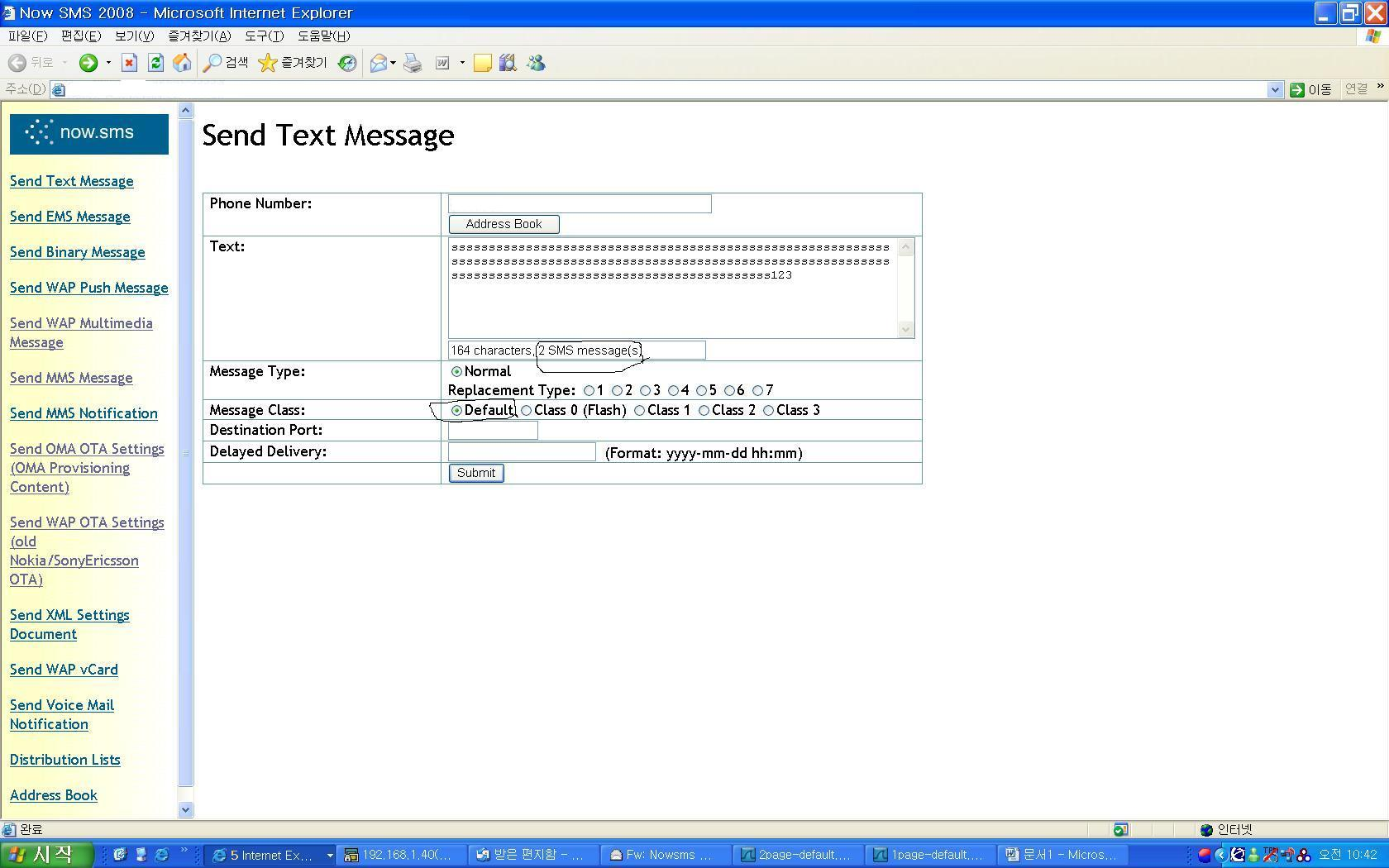 now sms 2008 2page borken